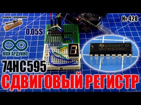 Сдвиговый регистр 74HC595 используем для циферблата Ардуино