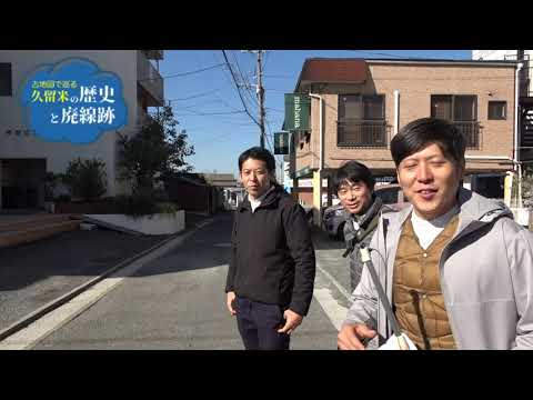 古地図で巡る福岡県久留米市の歴史と廃線跡