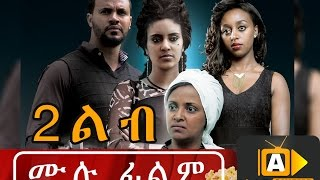 New Ethiopian Move - Hulet Lib (ሁለት ልብ) 2016 Full Movie