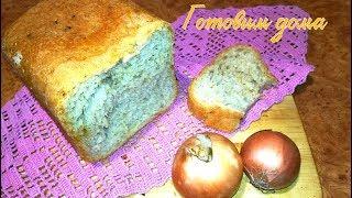 Хлеб луковый рецепт в хлебопечке