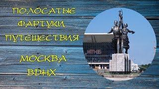 Полосатые фартуки. Путешествия. Москва, ВДНХ / Видео