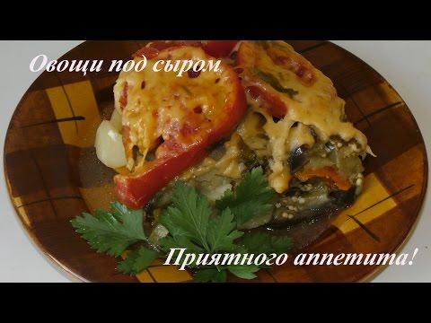 Печеные овощи в мультиварке
