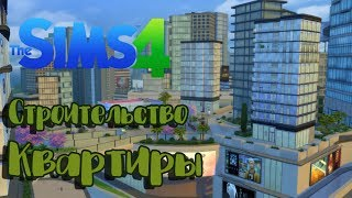 Строительство в The Sims 4 - квартира Дзен Вью, 701