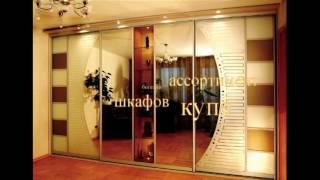 avakupe(Мебель на заказ Санкт-Петербург. Корпусная мебель. Шкафы купе. Кухни. Прихожие. Офисная мебель. Детская мебе..., 2016-05-11T21:27:05.000Z)