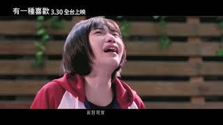 【有一種喜歡】主題曲: 李玉璽演唱《This is how we said goodbye》MV