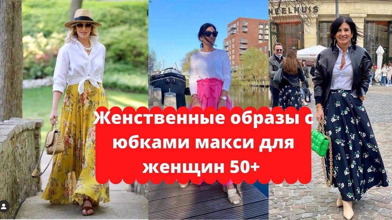 Женственные образы с юбками макси для женщин 50+.