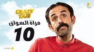Crazy Taxi HD  |  (10) كريزى تاكسي | الحلقة العاشرة