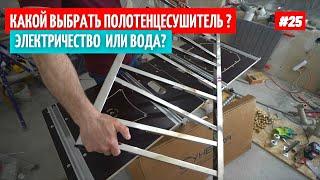 Электрический или водяной полотенцесушитель? Что выбрать? Установка. 25