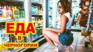 Что мы едим? Контрольная закупка продуктов в Будве, Черногория - #003