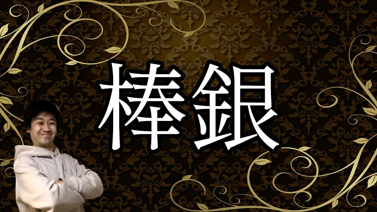 【めちゃくちゃ勝てる】プロ棋士が棒銀の指し方教えます!