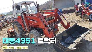[신바람 중고 농기계 권태삼 회원님 매물]대동4351 …