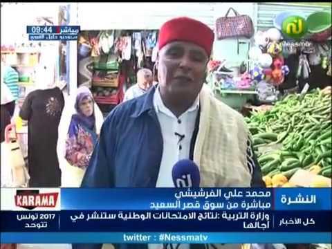 وجه السوق مباشرة من سوق قصر السعيد