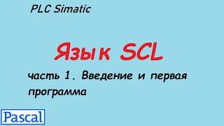 SCL 1 Введение и первая программа