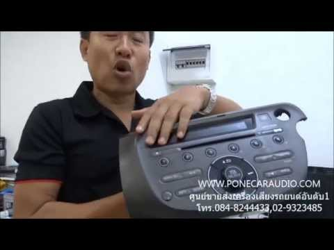 สายไฟปลั็กท้าย สายFM connect dc HONDA JAZZ 2009 2010 ราคาชุดละ 350 บาทBy P one