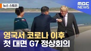 [뉴스 스토리] 영국서 코로나 이후 첫 대면 G7 정상…