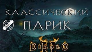 Diablo 2: классический парик ( farm runes)