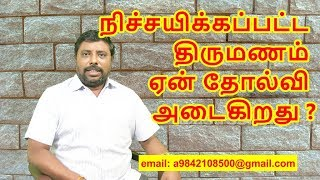 Arranged Marriage by DINDIGUL P.CHINNARAJ ASTROLOGER INDIA