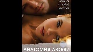 Анатомия любви 2014 Трейлер