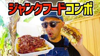 【アメリカ】ジャンクフードコンボ!巨大バーガーと高カロリーフライドポテト