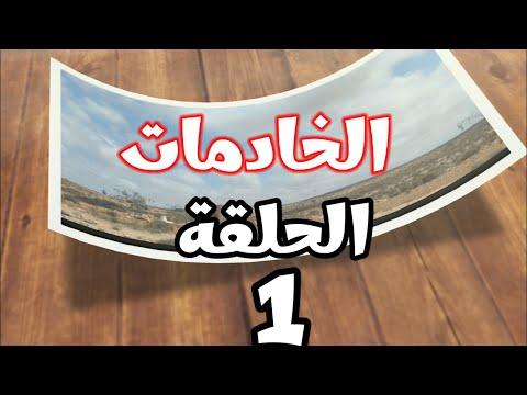مسلسل الخادمات الحلقة 1 موعد و قناة ويوم العرض والقصة الحقيقية وادوار الممثلين