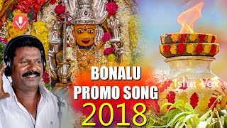 Bonalu song 2018 | Yell Yell Yellamma Promo Song 2018 l Telangana bonalu song 2018 Ishu Vox