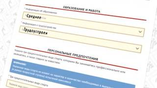 Пошаговая регистрация на сайте ГТО