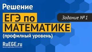 Решение демоверсии ЕГЭ по математике 2016 | Проф. уровень | Задание 1. [Подготовка к ЕГЭ (RuEGE.ru)]