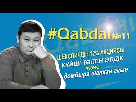 QABDAI 11 - Шекспирдің театрдағы 12% акциясы, Әуезовтің режиссерлігі және күйші Төлен Әбдік