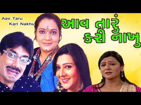 Aav Taru Kari Nakhu - Superhit Comedy Gujarati Natak - Ashish Bhatt