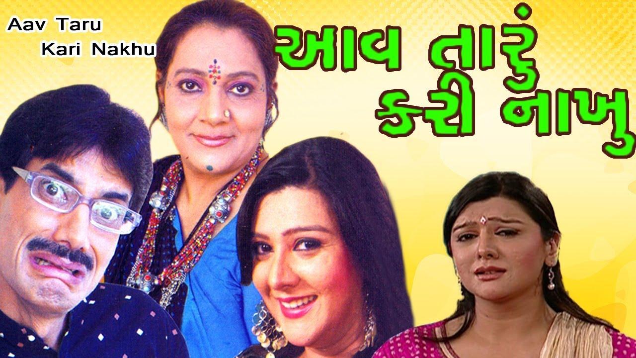 Aav Taru Kari Nakhu - Superhit Gujarati Comedy Natak - Ashish Bhatt - Pratima T - Surbhi Vyas