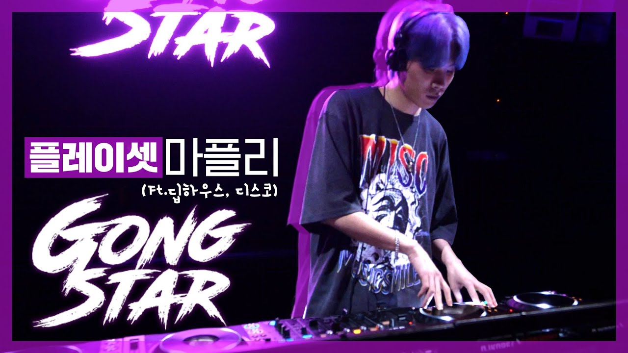 [MAPLI] KOREA DJ Playset 'DJ GONGSTAR 공스타' (ft.딥하우스, 디스코)