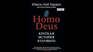 Homo Deus «Человек Божественный» Часть 2. Краткая история завтрашнего дня. Ювал Харари.