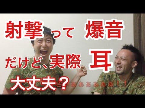 【戦車・大砲】射撃の爆音で隊員の耳大丈夫なの!?解説