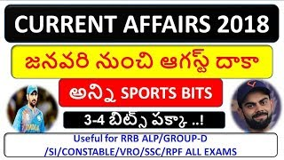 current affairs 2018 |JANUVARY TO AUGUST|SPORTS ROUND UP 2018||LAST 6-8 MONTHS CURRENT AFFAIRS