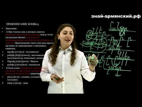 Армянский язык. Урок 4. Часть 1.