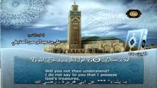 تلاوة خاشعة لما تيسرمن سورة هود للمقرئ الشيخ علي بن عبد الرحمان الحذيفي