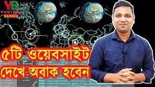 অবাক হওয়ার মতো ৫টি ওয়েবসাইট 5 Most Amazing Websites On The Internet In Bangali