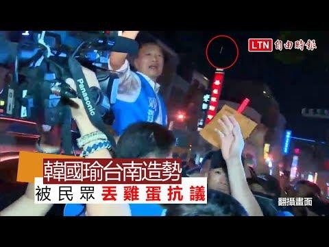 韓國瑜台南造勢 被民眾丟雞蛋抗議
