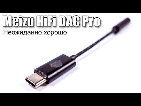 Обзор ЦАП Meizu HiFi DAC Pro