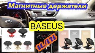 BASEUS. Магнитный держатель в авто. Обзор. Тесты