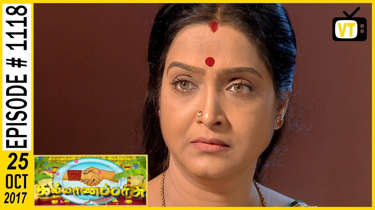 Kalyana Parisu - கல்யாணபரிசு - Tamil Serial   Sun TV   Episode 1118    25/10/2017