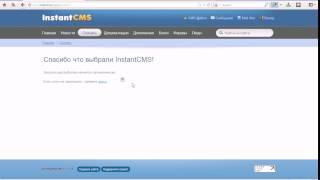 Установка InstantCMS 1.10.3 на бесплатный хостинг Hostinger