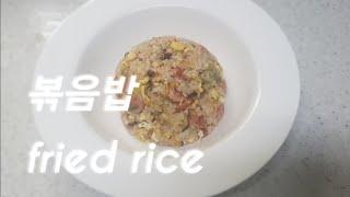 [간단집밥] 햄 계란 볶음밥 만들기 fried rice…