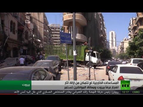 آثار انفجار مرفأ بيروت ما زالت على حالها  - نشر قبل 3 ساعة