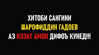 ХИТОБИ САНГИНИ ШАРОФИДДИН ГАДОЕВ ⁕ АЗ ИЗЗАТ АМОН ДИФОЪ КУНЕД ⁕ ОЗОДАГОН