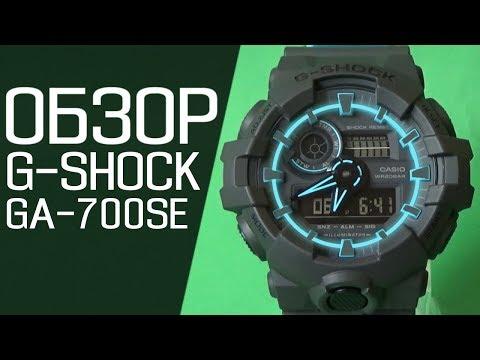 Обзор CASIO G - SHOCK GA-700SE-1A2 | Где купить со скидкой