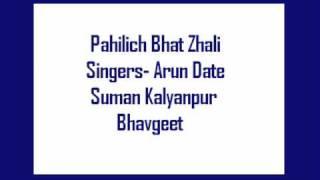 Pahilich Bhet Zhali- Arun Date, Suman Kalyanpur, (original) Bhavgeet