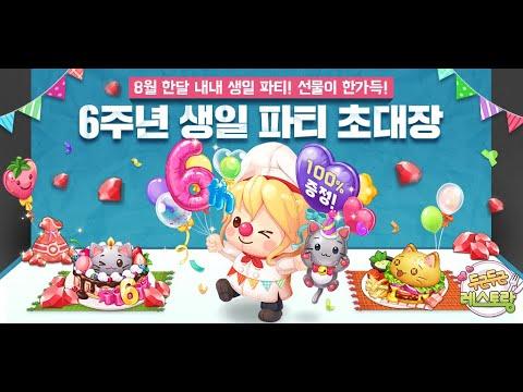 두근두근 레스토랑: 친구들과 함께 경영하는 요리게임♡ 홍보영상 :: 게볼루션