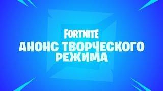 Объявление о выходе творческого режима Fortnite