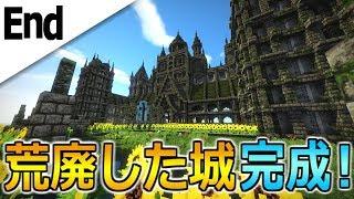 End【マインクラフト】お盆クラフト~孤島に廃墟を作る~廃墟完成!!完成PV公開【実況プレイ】